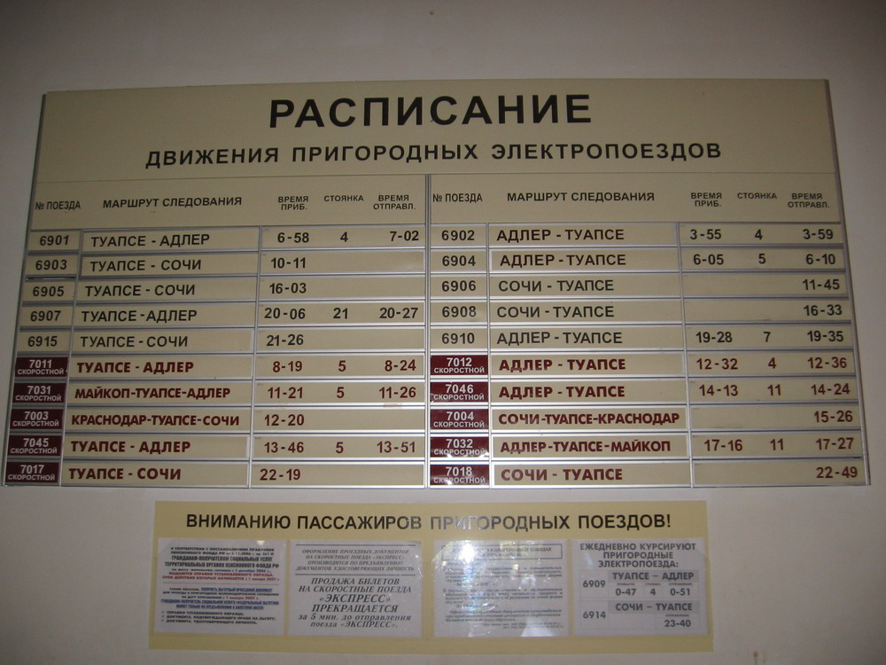 участке ташкент-саратав поезд время и дата ПНД